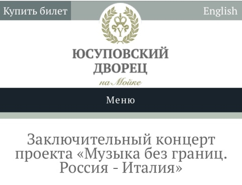 Yusupov Palace Announcement St.Peterburg